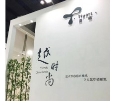 Tipart on the the 41st China International Furniture Fair
